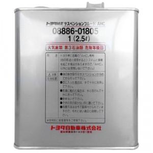 Масло системы подвески Toyota Suspension Fluid AHC (2,5 л)